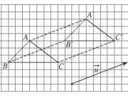 Giải bài 1,2,3,4 trang 7,8 SGK hình học 11: Phép tịnh tiến