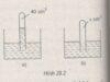 Bài 29.9, 29.10, 29.11, 29.12 trang 68 SBT Lý 10: Tính thể tích của không khí còn lại bên trong ống thủy tinh ?